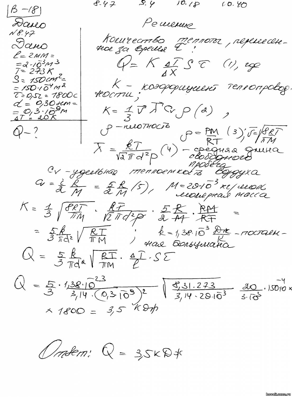 Лагутина Ж.П. Физика . Задания