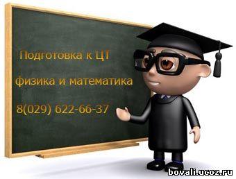 Подготовка по физике и математике ЦТ