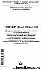 Решебник Тарга 1989 Теоретическая Механика скачать